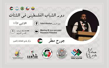 حوارية دور الشباب الفلسطيني